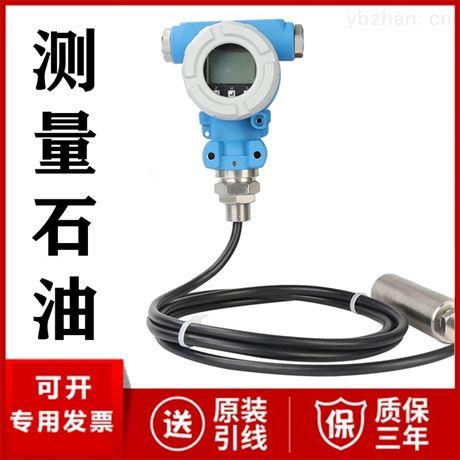 测量石油液位仪表投入式液位变送器厂家价格