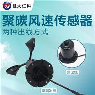 RS-FSJT-N01建大仁科 风速袋变送器气象三杯风速仪