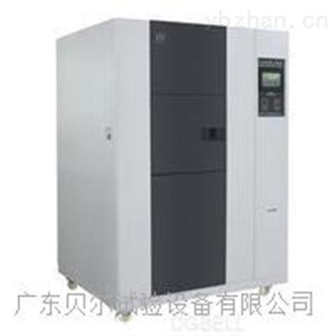 广东贝尔两箱三箱式冷热冲击试验箱