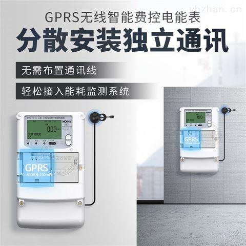 三相智能4G电表 产业园区分散式安装电表