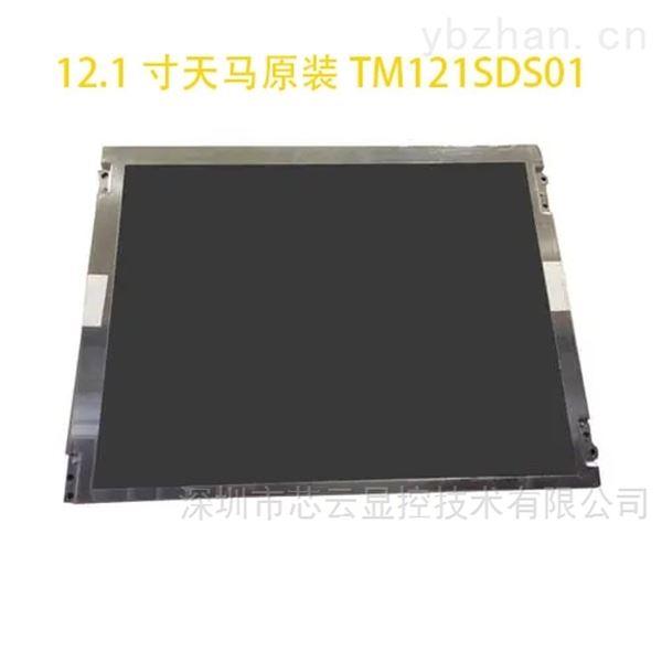 12.1寸天马原装TM121SDS01