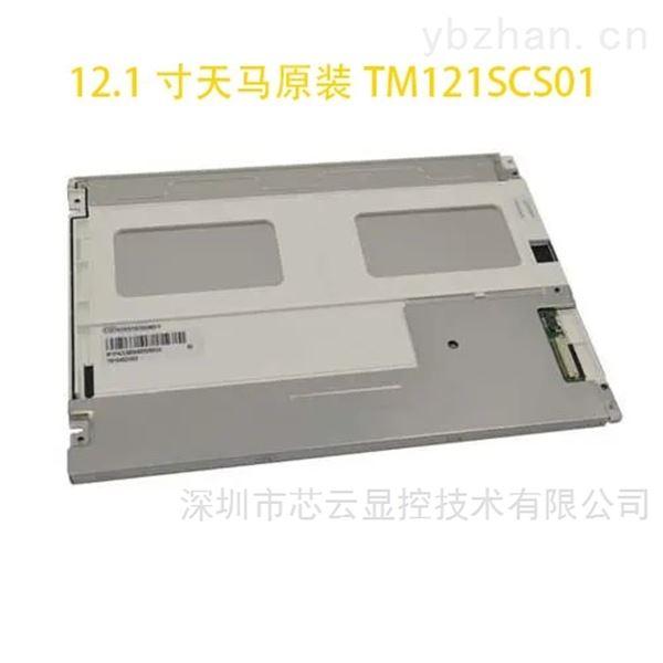 12.1寸天马原装TM121SCS01