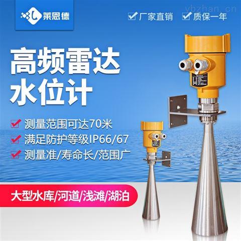 自动雷达水位雨量监测系统介绍