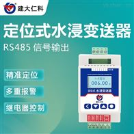RS-SJ-DW-N01R01-1建大仁科 水浸变送器漏水探测器