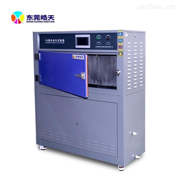 东莞皓天品牌紫外线老化试验箱和自然的差异