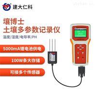 RS-TRREC-N01-1建大仁科壤博士土壤监测设备生产厂家