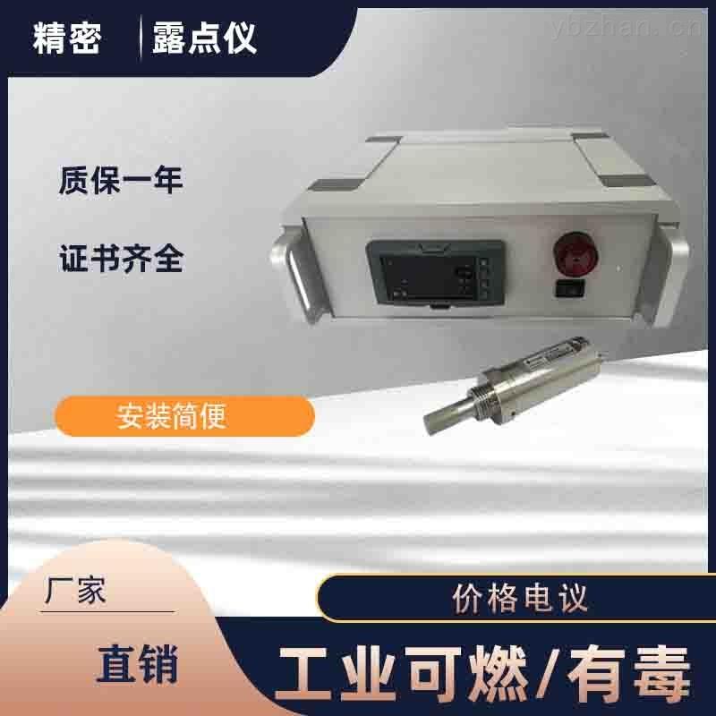 在线式氮气(N2)露点仪