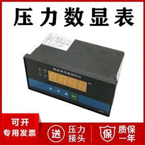 压力数显仪表厂家价格 二次仪表 带4-20mA