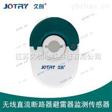 无线直流断路器避雷器监测传感器