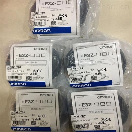 全新日本OMRON标准型接近开关