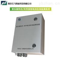 NZC系列铁芯及夹件泄漏电流在线监测系统