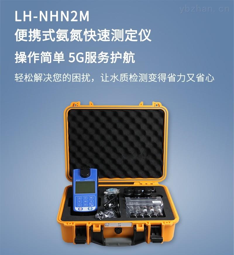 LH-NHN2M_01_m7kr.jpg