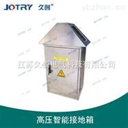 JC-ZNJDX00高压智能接地箱原理