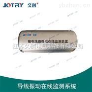 JC-TLOM500D导线振动在线监测系统