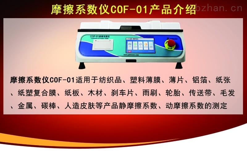 导尿管摩擦力测试仪