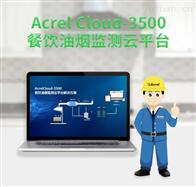 Acrelcloud-3500餐飲油煙處理設備運行狀態監測系統
