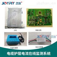 JC-OM205电缆护层电流在线监测系统