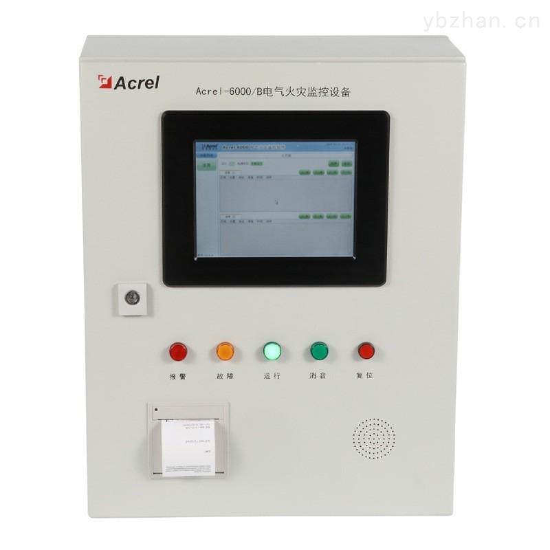 485通訊壁掛式電氣火災監控系統主機