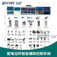 JC-1000配電站所智能輔助控制系統