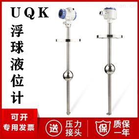 JC-UQKUQK浮球液位计厂家价格 304 316L 四氟材质