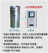XRS-JBD-1声光报警雨量器