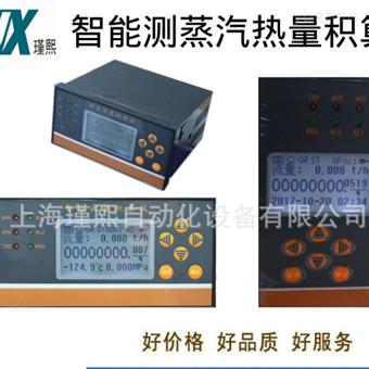 JXL-014测蒸汽热量积算仪