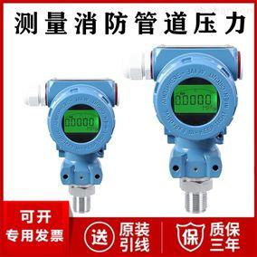JC-2000-FB测量消防管道压力 智能压力变送器厂家价格