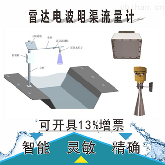 JXD-SVR雷达电波明渠流量计
