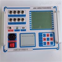 KJTC-VIII天津高压开关机械特性测试仪