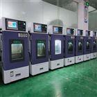 AP-HX节能型高低温交变湿热试验箱