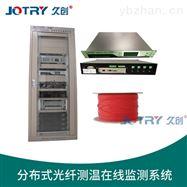 JC-OM300分布式光纤测温在线监测系统