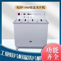 恒温胶片洗片机