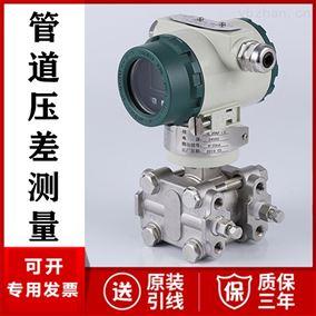 JC-3000-C-FBHT冶金管道压差测量 智能差压变送器厂家价格