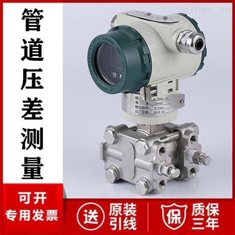 冶金管道压差测量 智能差压变送器厂家价格