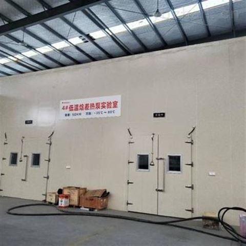 低温空气源热泵试验台实验室 空气源热泵实验室
