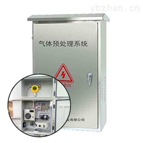 在线式气体预处理监测系统