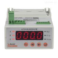 ALP300-25/JL智能一体式电动机保护器带漏电功能报警