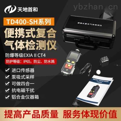 TD400-SH-HN3叠氮酸气体泄漏检测报警仪 泵吸式气体测定仪