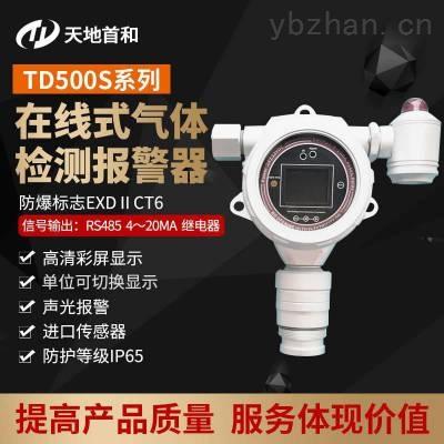 TD500S-PF5固定式五氟化磷气体泄漏检测报警仪 有毒有害气体监测仪