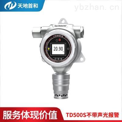 TD500S-C6H15N固定式三乙胺气体泄漏检测报警仪 气体报警器探头