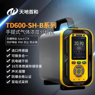 TD600-SH-B-CxHy手提式非甲烷总烃分析仪抗静电,抗电磁干扰