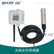 JC-SW-ZN03无线水位传感器