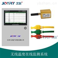 JC-CWS/1无线温度 在线监测系统