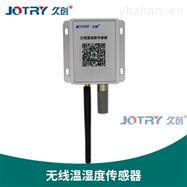 JC-WS-ZN03无线 温湿度传感器
