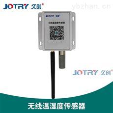 無線溫濕度 傳感器
