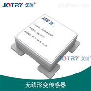 JC-XB-NC03无线形变传感器