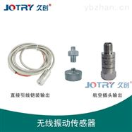 JC-ZD-ZN03无线振动传感器