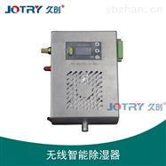JC-CSQ-ZN03无线智能除湿器