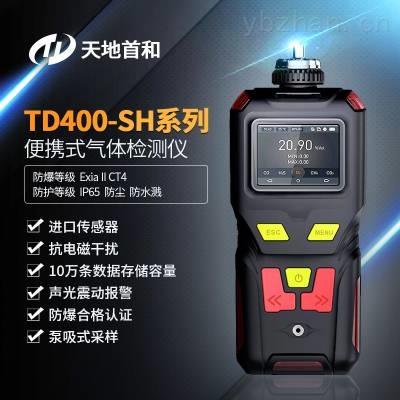 TD400-SH-C7H16O正庚醇测定仪便携式二合一气体检测仪