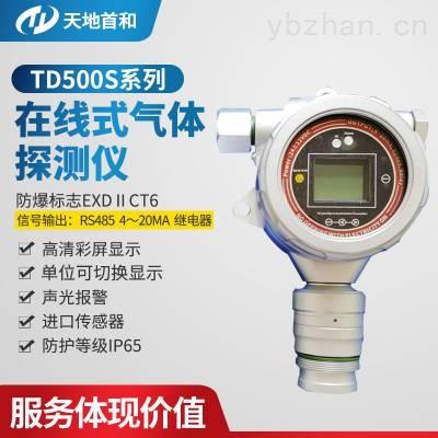 声光报警在线式硫酸二甲酯DMS气体泄漏浓度检测报警仪探头TD500S-DMS